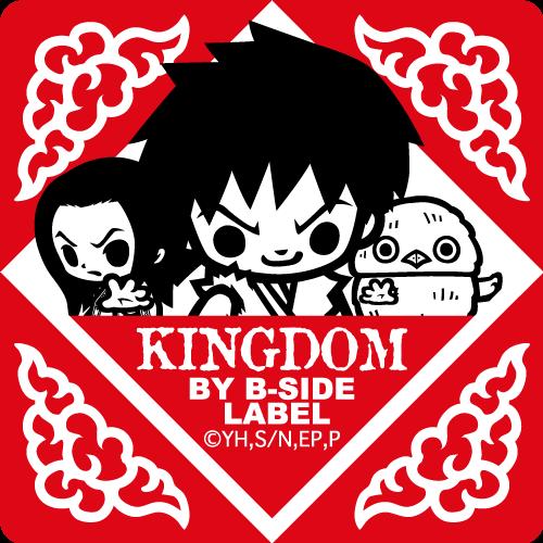 キングダム&B-SIDE LABELラベル