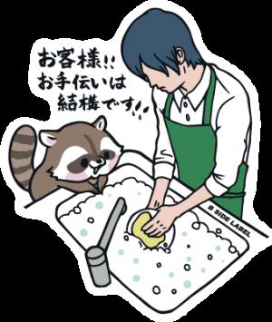4700-ミキお客様アライグマお手伝い