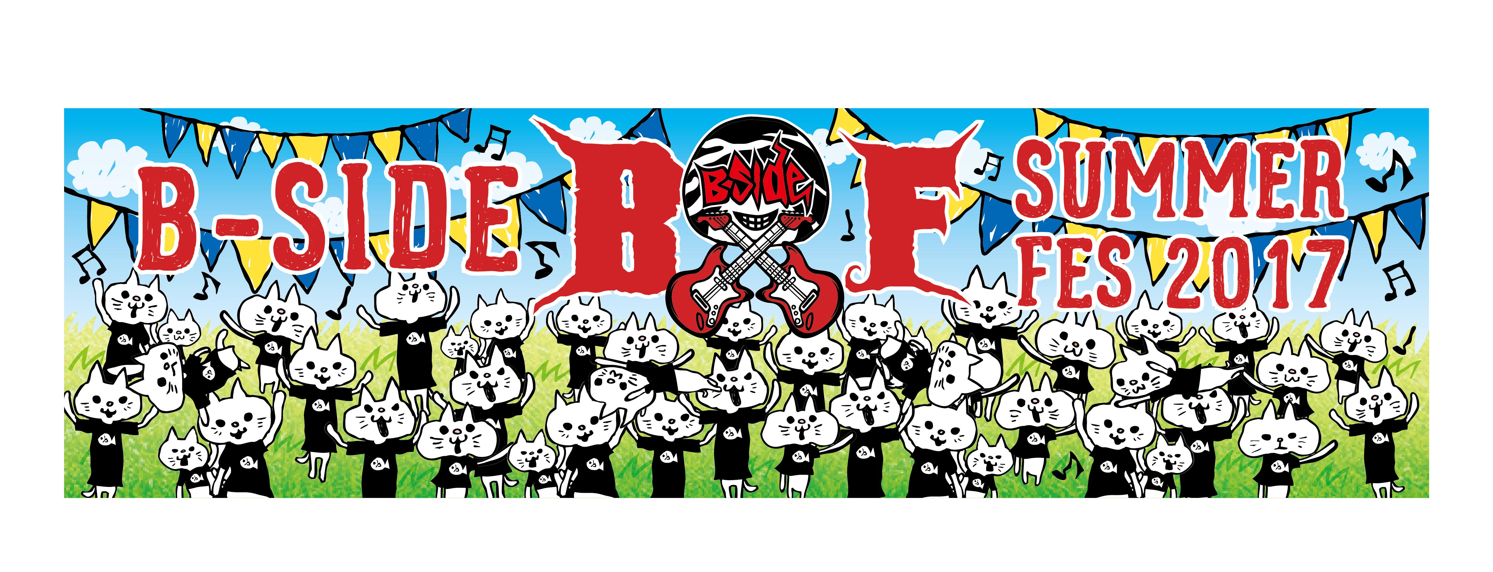 2017夏企画POP-01 (1)
