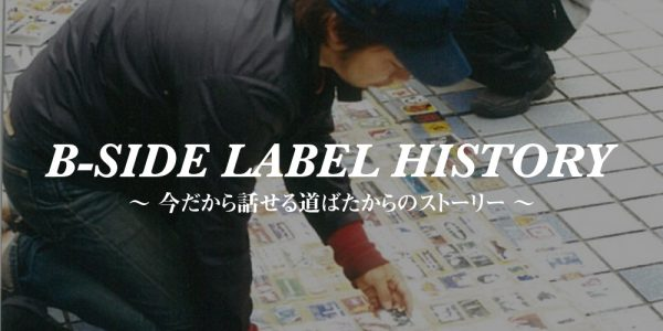 B-SIDE LABEL HISTORY